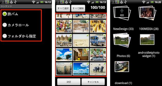 旅バム×iDroid:(左)コンテンツの選択画面 (中央)「旅バム」の画像の選択画面 (右)「フォルダから指定」の選択画面
