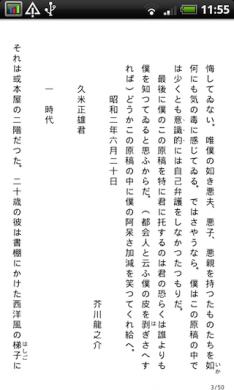 青い空 日本語版: 携帯で読書の秋