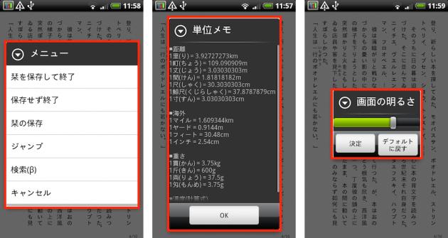 青い空 日本語版:(左)「メニュー」からは栞を挟める(中央)「単位メモ」は作品を読む上で助かる(右)周りの照明によって画面の明るさを変更可能