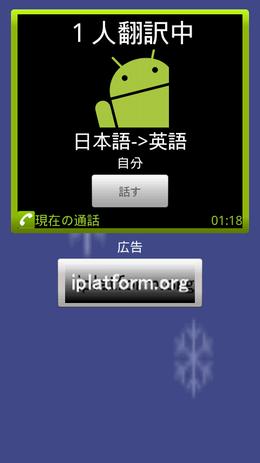 セカイフォン:1人翻訳
