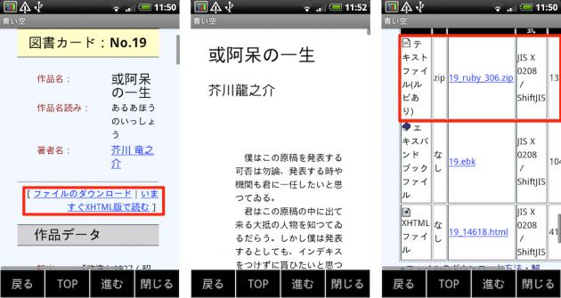 青い空 日本語版:(左)書籍の閲覧は2種類から選べる(中央)XHTML版の表示画面は横書き(右)ファイルのダウンロードも早い