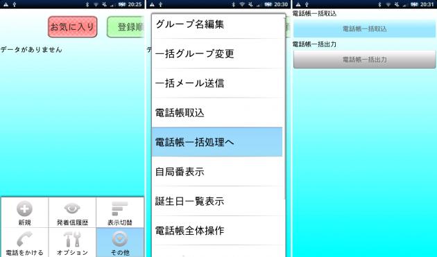 電話帳 モンキー: 標準の電話帳から一括で連絡先を移行できます
