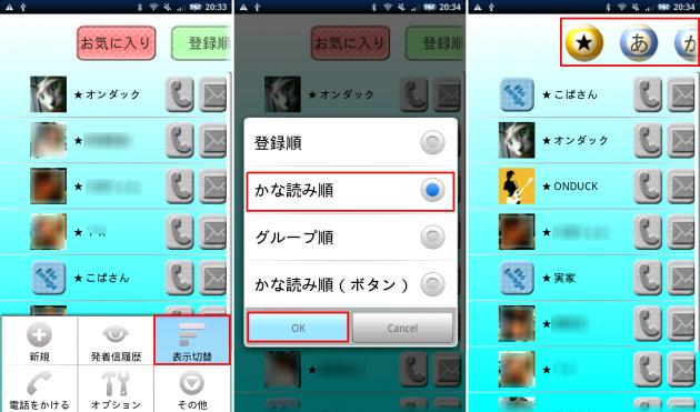 """電話帳 モンキー: 私は""""かな読み順""""か""""かな読み順(ボタン)""""の表示が使いやすく感じました"""