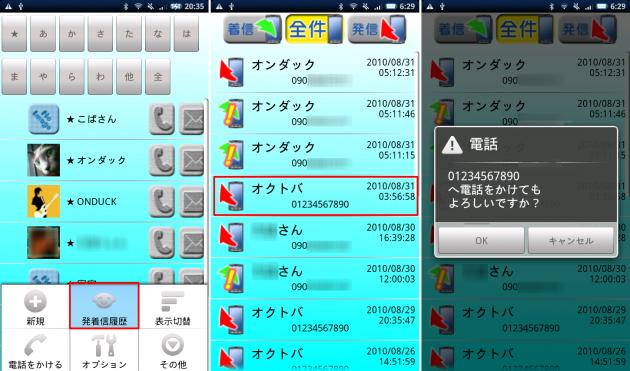 """電話帳 モンキー: 左画像が""""かな読み順(ボタン)""""表示の電話帳。基本的に端末のMENUボタンを多用します"""