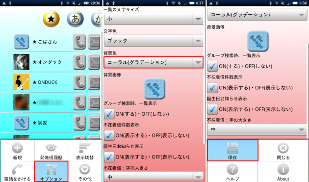 電話帳 モンキー: インターフェイスに関する簡単な設定が行えます