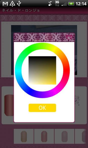 ネイル・ド・ロンジョ:カラーを自由に選べる!