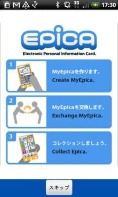 Epica:電子名刺を交換しよう