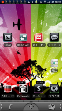 dxTop Pro : Home Alternative: テーマの一例 テーマアプリ「dxTop Theme: Peace and War」を使用