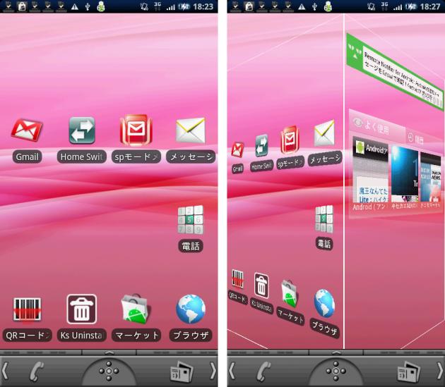 dxTop Pro : Home Alternative: (左)ホーム画面 (右)画面遷移の様子