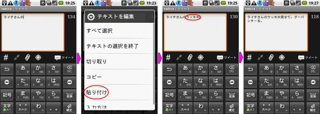 ぼくゴリラ: 編集機能の「貼り付け」で変換したゴリラ語を貼り付けます。