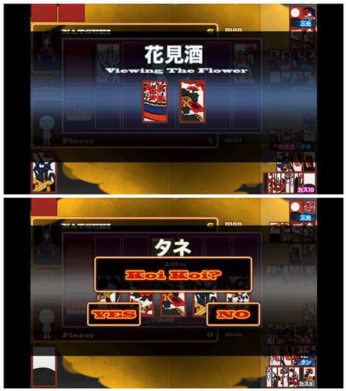 サマーウォーズ~花札KOIKOI~:ゲームを終えるか、続行するかを選ぶのが勝負のわかれ目!