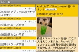 mixiView:Android端末からmixiに簡単投稿!