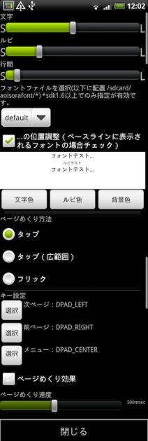 青い空 日本語版: 基本的な項目を変更するだけで本の読み心地は変わる