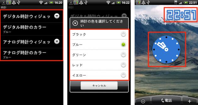 t旅バム×iDroid:(左)「Clock」の設定画面 (中央)時計のカラー選択のダイアログ (右)中央にアナログ、右上にデジタルの時計を設置したホーム画面