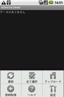 AiSensor2Web:起動画面