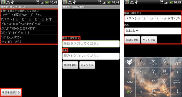 カオ帳: (左)「マイ単語帳」の表示画面 (中央)「単語の追加」画面 (右)顔文字に自分で「読み」を付けて登録