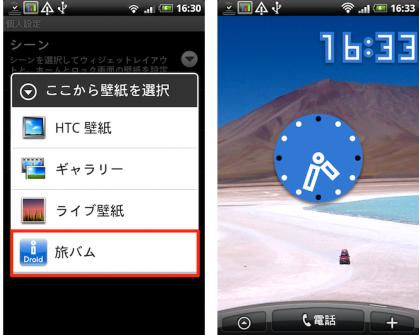 旅バム×iDroid:(左)壁紙の選択ダイアログ (右)「旅バム」を設定したホーム画面