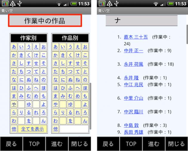 青い空 日本語版: (左)作業中の作品も検索可能 (右)作業中の作品表示画面