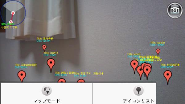 TravelCamerAR -トラベルカメラ-:マップ・リストへ戻るときはメニューからアイコンをタップ