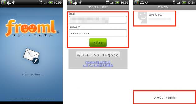 freeml: (左)アプリ起動時の画面 (中央)「アカウント設定」画面 (右)「アカウント」の表示画面