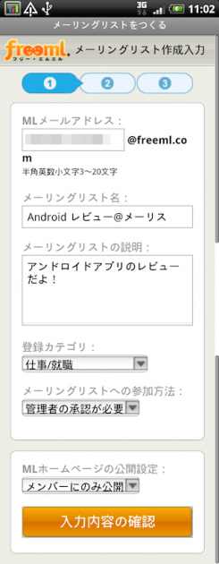 freeml: 「新規ML作成」画面