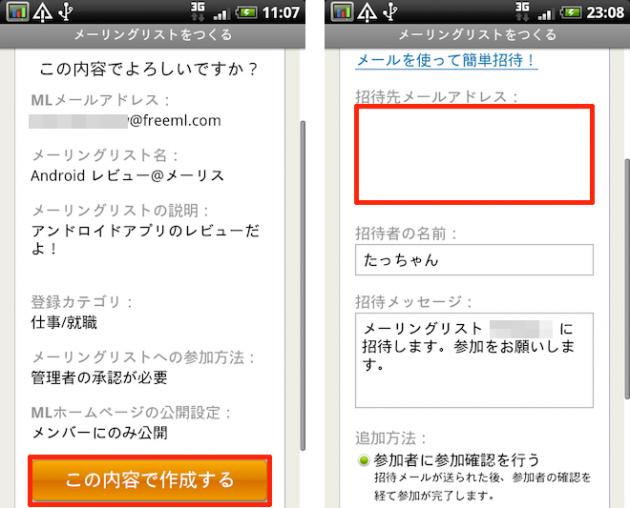 freeml: (左)内容の確認画面 (右)招待メールの作成画面