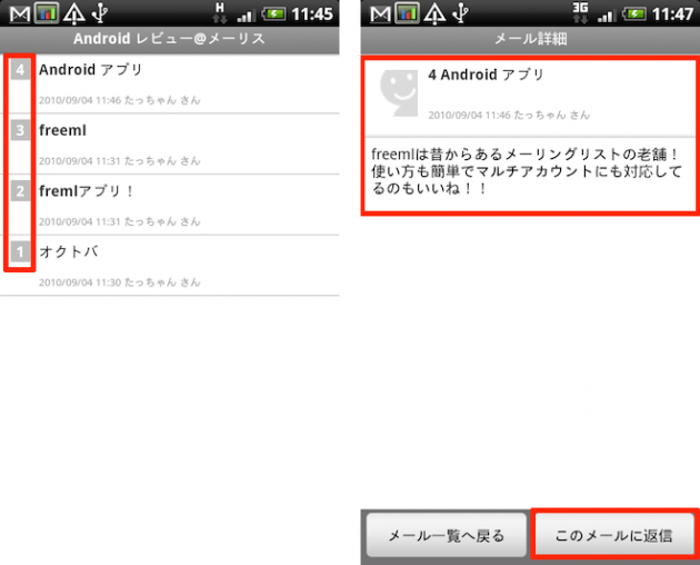 freeml: (左)メーリスに送られたメールには番号が振られます。 (右)メールの詳細から返信が行えます。