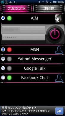IIMEasy メッセンジャー: 最大5つのインスタントメッセンジャーを同時に起動