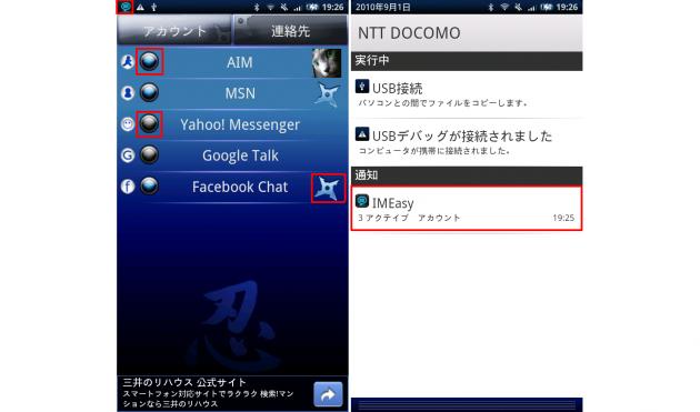 IMEasy メッセンジャー: (左)オンライン/オフラインのアカウントが一目で分かります。 (右)ステータスバーにアクティブのアカウント数が表示されます