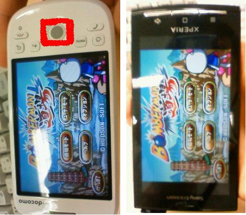 ボンバーマン道場:  左:使い飽きたHT-03A 右:待望のXperiaだが本アプリを使用できない(泣)