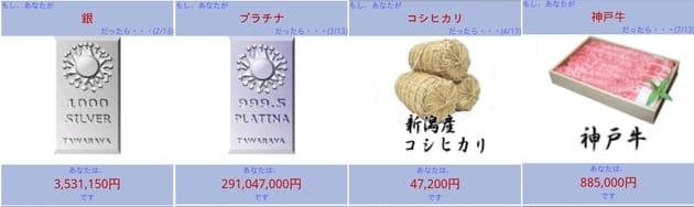 メカタイクラ?:左から 銀、プラチナ、コシヒカリ、神戸牛