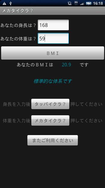 メカタイクラ?:BMI数値が表示される