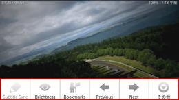 mVideoPlayer: ブックマークの機能は特に便利な機能