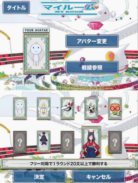 サマーウォーズ~花札KOIKOI~:マイルームで集めたアバターや戦績を確認(上)アバターにより条件が変わる(下)