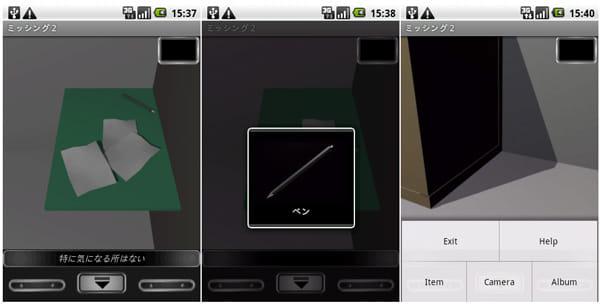 ミッシング2:プレイ画面、部屋でアイテムが見つかることも