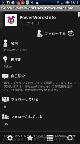 アルク ボキャブラキング PowerWords 完全版:Twitterとも連携