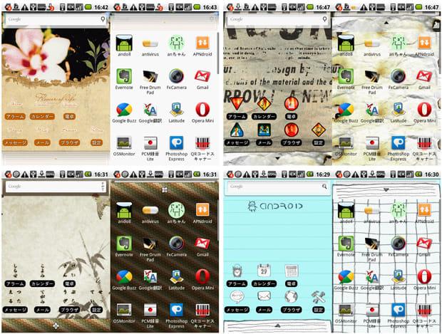 キセカエADVANCE:各テーマのホームデザイン(有料) FLOWER OF LIFE(左上) ROUTE 66(右上) SUIBOKU-GA(左下) TEGAKI U.I.(右下)