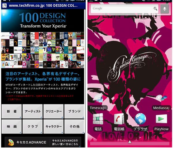 キセカエADVANCE:Xperiaキャンペーン画面(左)KATZさん作成の壁紙を設定(右)