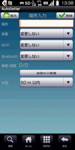 AutoSetter (for 1.6):場所名を入力