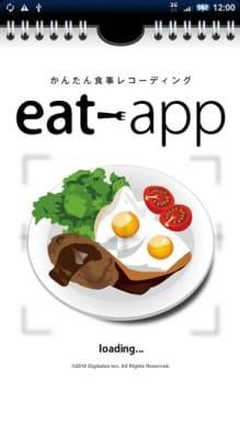 eat-appでいつでも「食」記録