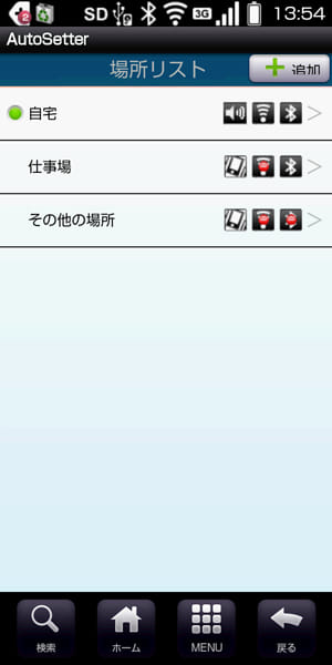 AutoSetter (for 2.×):トップ画面