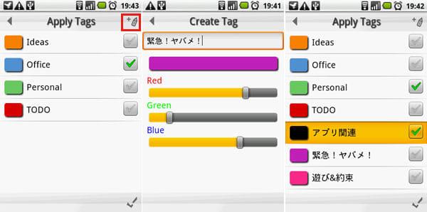 Note Me:(左)タグでメモ管理を効率化! (中央)タグを自分で作成できる (右)タグは複数選択可能