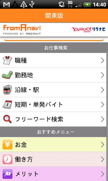 fromA navi:様々な条件から検索可能