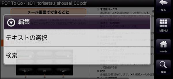 DocumentsToGo Full Version Key:テキスト選択