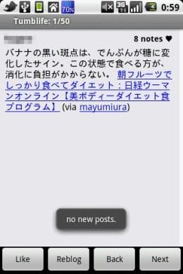 Tumblife:フォローしているユーザのポストが読み込まれる