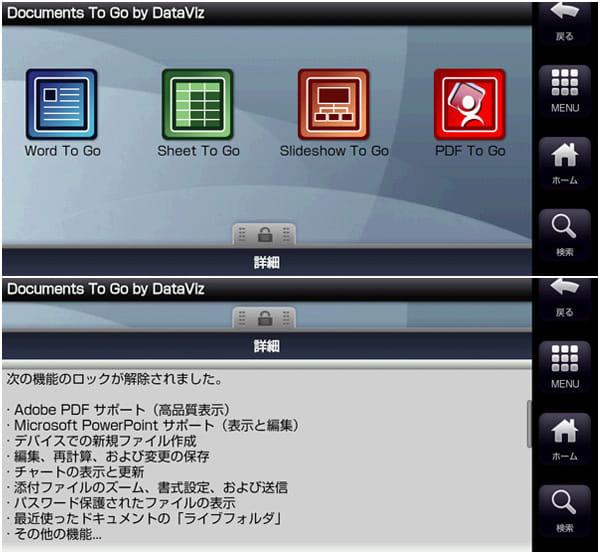 DocumentsToGo Full Version Key:トップ画面(上)解除される機能(下)