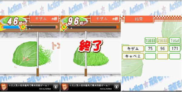 直感★千切り:PLAYの様子(左)、終了(中央)、結果画面(右)