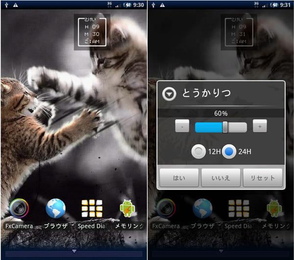 DQB:『DQT』は時計のウィジェット(左)12時間表示・24時間表示を選択(右)