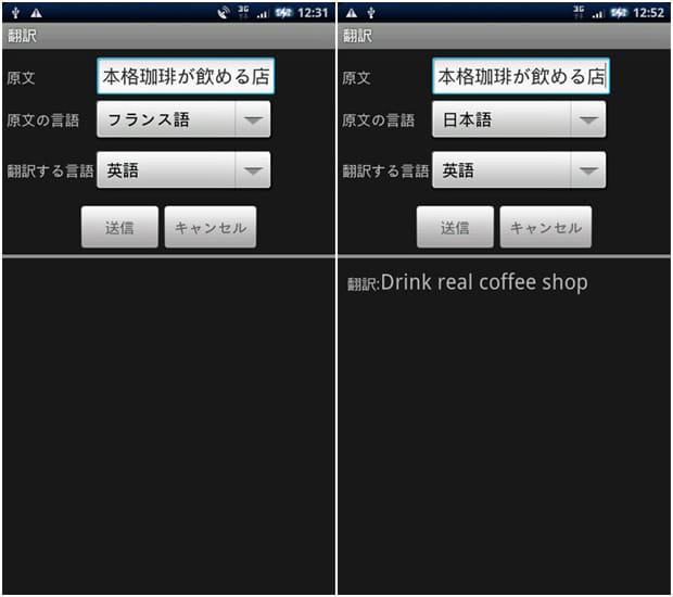ローカルサーチ:翻訳設定画面(左)翻訳結果(右)