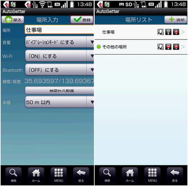 AutoSetter (for 1.6):登録(左)TOP画面(右)